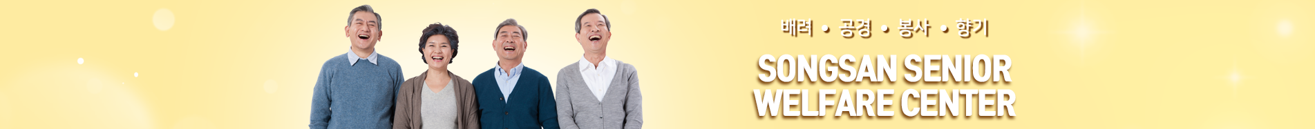 송산노인복지관