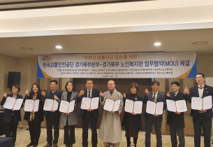 한국교통안전공단 경기북부본부-경기북부 노인복지관 업무협약(MOU) 체결