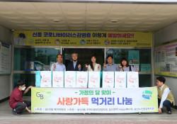 노인맞춤돌봄서비스사업 송산3동행정복지센터와 함께하는 사랑가득 먹거리 나눔…