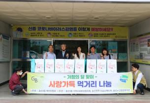 노인맞춤돌봄서비스사업 송산3동행정복지센터와 함께하는 사랑가득 먹거리 나눔 행사