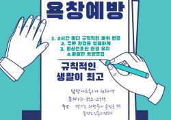 송산노인복지센터 욕창예방 교육 실시
