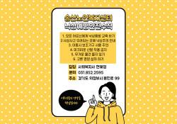 송산노인복지센터 낙상예방 교육 실시