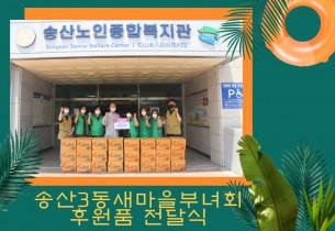 노인맞춤돌봄서비스사업 송산3동새마을부녀회 후원품 전달식 진행