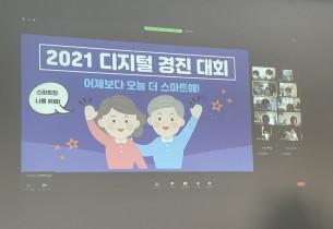 2021년 디지털역량강화사업 디지털 경진대회 『어제보다 오늘 더 스마트해!』 실시