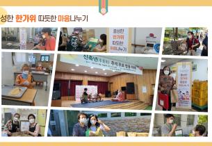 2021년 송산노인종합복지관 추석맞이 특별프로그램 '풍성한 한가위 따뜻한 마음나누기'