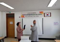 2019 제 12기 노인자원봉사단 발대식 실시