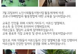 노인사회활동지원사업 활동 재개