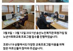 2021년 송산노인종합복지관 노년사회화교육 프로그램 접수